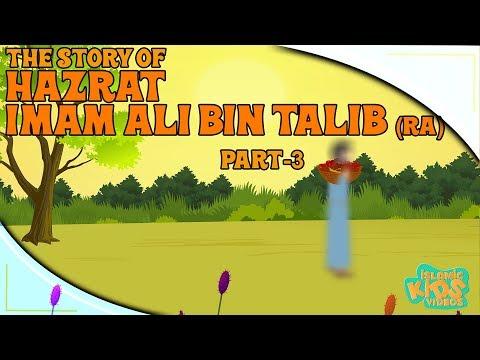 Family Of Prophet Muhammad (SAW) For Kids  | Hazrat Imam Ali Bin Talib (RA)  Part 3 |Islamic Stories