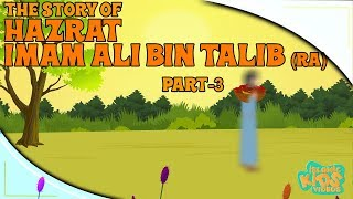 Family Of Prophet Muhammad (SAW) Stories | Hazrat Imam Ali Bin Talib (RA) | Part 3 | Quran Stories