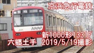 <京浜急行電鉄>新1000形1331F 六郷土手 2019/5/19撮影