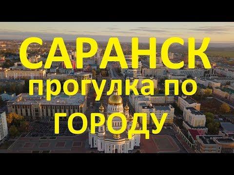 Саранск. Прогулка по городу
