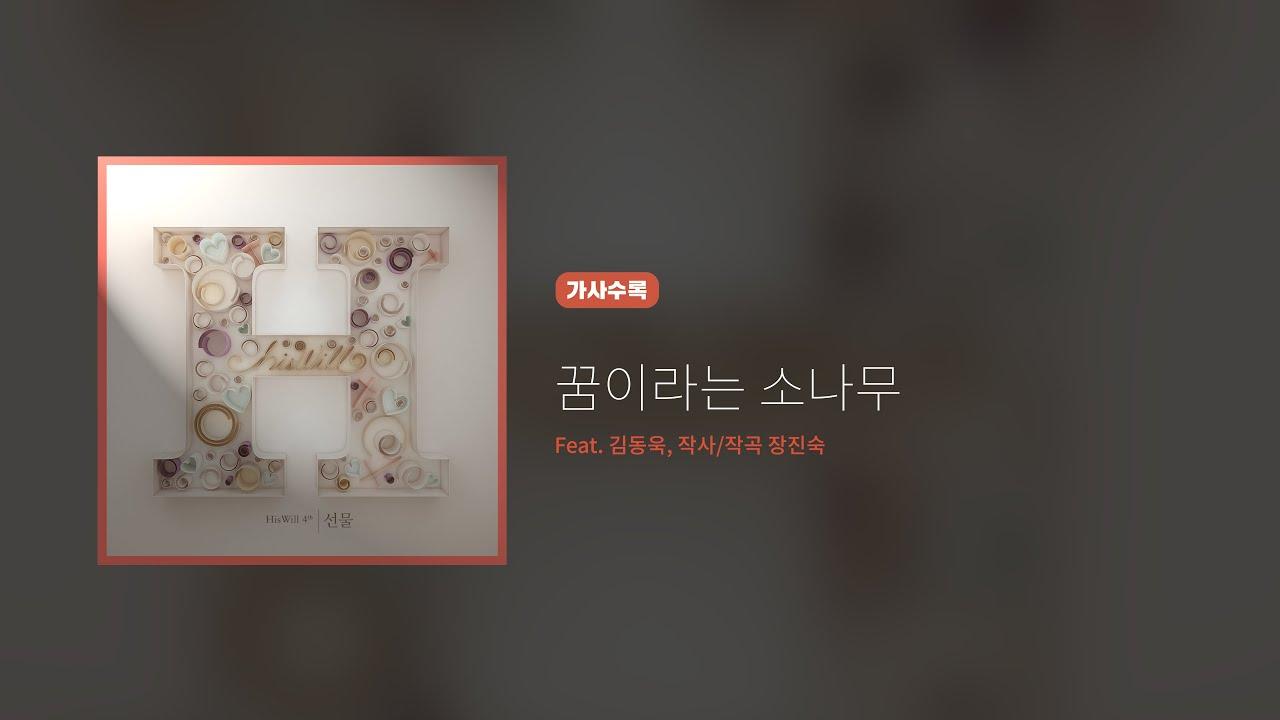 히즈윌 4집 '꿈이라는 소나무' (가사)