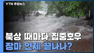 [날씨] 북상 때마다 집중호우...장마 언제 끝나나? / YTN