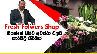 Fresh Folwers Shop කියන්නේ විවිධ අවස්ථා වලට සැරිසිලි කිරිමක් | Piyum Vila | 26-09-2019 | Siyatha TV Thumbnail