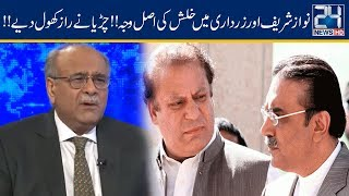 Najam Sethi Reveals Why Nawaz Sharif and Asif Zardari Fought!