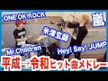 【平成→令和】      J-POPメドレー歌ってみた/ラトゥラトゥ