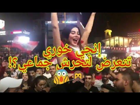 إنجي خوري تشارك في مظاهرات لبنان وتثير الجدل مع الشباب المتظاهرين