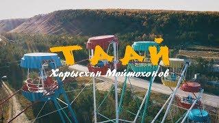 Таай-Харысхан Мойтохонов (Премьера клипа 2019)