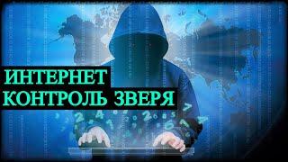 Интернет - Система глобального контроля Зверя