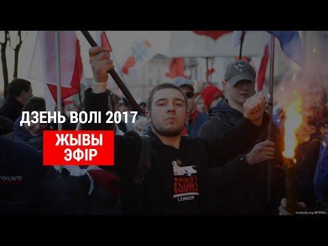 Дзень Волі 2017. ЖЫВЫ ЭФІР!   Freedom Day, Protest in Minsk