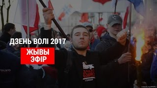 Дзень Волі 2017. ЖЫВЫ ЭФІР! | Freedom Day, Protest in Minsk