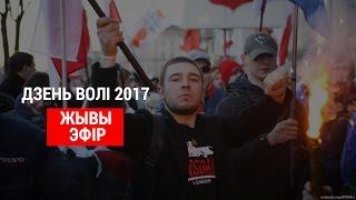 Дзень Волі 2017. ЖЫВЫ ЭФІР! | Freedom Day, Protest in Minsk