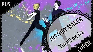 【YURI!!! ON ICE RUS COVER】History Maker (FULL)  歌ってみた【蓮】