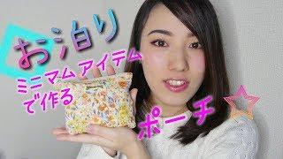 ミニマムポーチでフルメイク♡what's in my pouch♡ 品田ゆい 動画 28