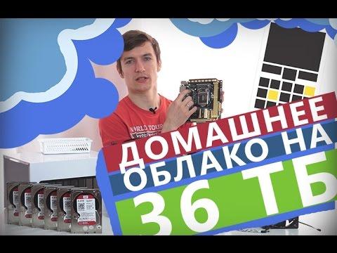видео: Сборка компьютера с 36ТБ доступного места - keddr.com