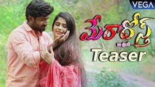 mera-dost-movie-teaser-pavan-showrya-jayasree