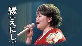 島津亜矢 - 縁(えにし)