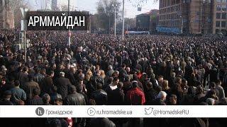 У народа Армении накопилось недовольство правительством — эксперт
