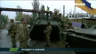 Порошенко побывал на передовой в Авдеевке и пообщался с военными