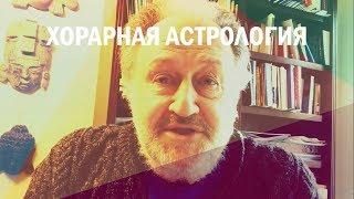 "Видео-урок 8: ""Хорарная астрология"". Виталий Вайсберг"