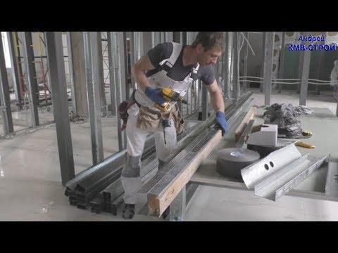 видео: Профессиональный монтаж перегородок из ГКЛ