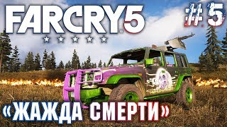 """Far Cry 5 #5 💣 - """"Жажда Смерти"""" - Прохождение, Сюжет, Открытый мир"""