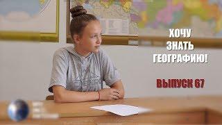 """""""Хочу знать географию!"""" №67 Урок №4/ Читаем вместе/ География вокруг нас"""