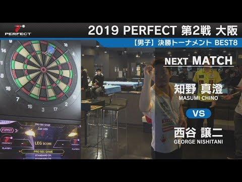 知野真澄 vs 西谷譲二【男子BEST8】2019 PERFECTツアー 第2戦 大阪
