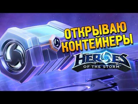 видео: heroes of the storm 2.0 ★ Открываю контейнеры ★