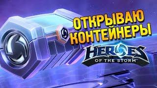 Heroes of the Storm 2.0 ★ Открываю контейнеры ★
