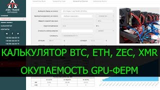 Калькулятор Криптовалют Bitcoin, Ethereum, Zcash, Monero