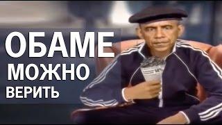 """Обаме """"можно"""" верить !"""
