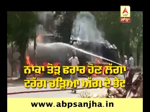Truck get into fire after breaking police check post in firozpur