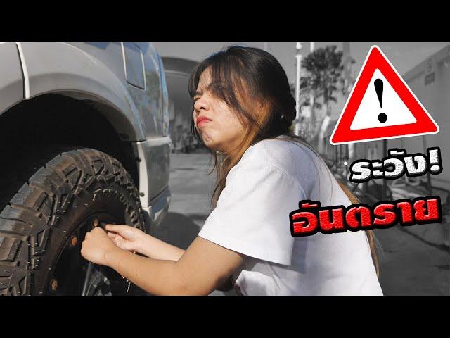หนังสั้น | ระวังอันตราย!! จากการใช้รถยนต์ EP.2 | Be careful !! From using cars