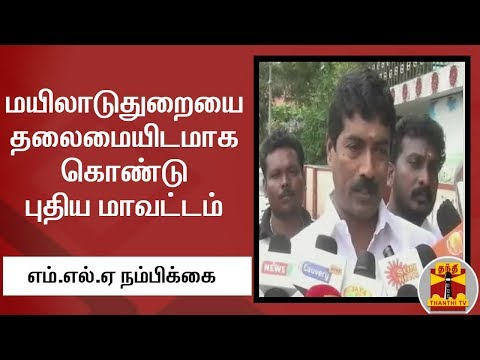 #Mayiladuthurai | #NewDistrict | #மயிலாடுதுறை மயிலாடுதுறையை தலைமையிடமாக கொண்டு புதிய மாவட்டம் - எம்.எல்.ஏ ராதாகிருஷ்ணன் நம்பிக்கை | Mayiladuthurai  Uploaded on 23/07/2019 :   Thanthi TV is a News Channel in Tamil Language, based in Chennai, catering to Tamil community spread around the world.  We are available on all DTH platforms in Indian Region. Our official web site is http://www.thanthitv.com/ and available as mobile applications in Play store and i Store.   The brand Thanthi has a rich tradition in Tamil community. Dina Thanthi is a reputed daily Tamil newspaper in Tamil society. Founded by S. P. Adithanar, a lawyer trained in Britain and practiced in Singapore, with its first edition from Madurai in 1942.  So catch all the live action @ Thanthi TV and write your views to feedback@dttv.in.  Catch us LIVE @ http://www.thanthitv.com/ Follow us on - Facebook @ https://www.facebook.com/ThanthiTV Follow us on - Twitter @ https://twitter.com/thanthitv