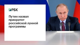 Путин назвал приоритет российской лунной программы