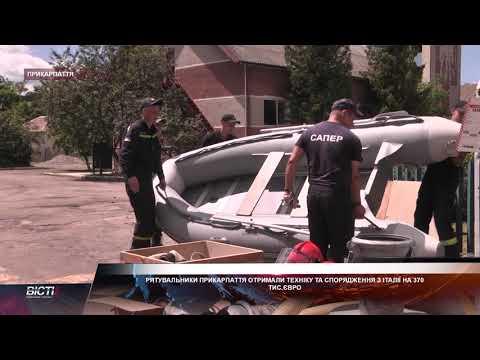 Для рятувальників Прикарпаття надійшла техніка та спорядження з Італії