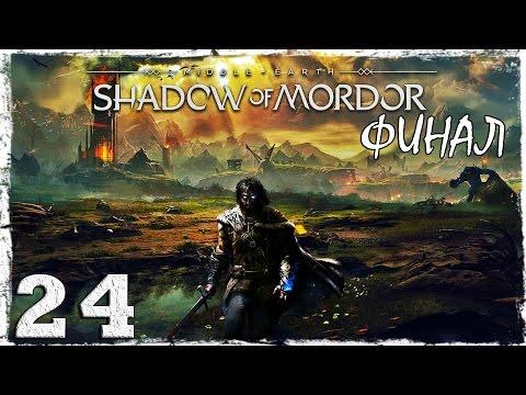 Смотреть прохождение игры Middle-Earth: Shadow of Mordor. #24: Последний бой. [ФИНАЛ]