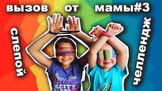 Вызов принят Вызов от мамы#3 Слепой Челлендж  Настя и Вова
