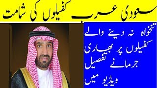 Latest news About Kafeel System In Saudi Arabia 2019|Urdu News|Info Tv92