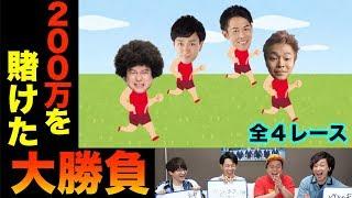 【負けたら競馬で200万】予測不能ギャンブル!東海オンエア理不尽ダービー!!!