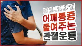서울대 출신 날개병원 원장님이 알려드리는 어깨통증 줄여…