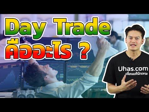 Day Trade (เดย์เทรด) คืออะไร - การเงินวันละคำ EP. 23