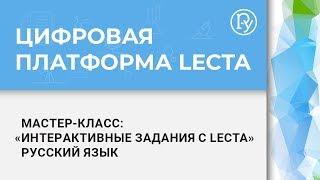Мастер-класс по русскому языку с LECTA