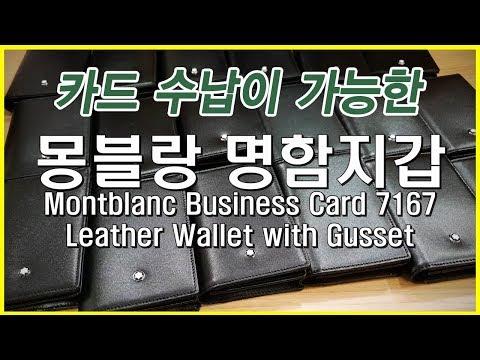 카드수납이 가능한 몽블랑 마이스터스튁 7167 명함지갑 /비즈니스 카드 홀더