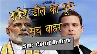 Analysing Supreme Court's Judgement on Rafael, Modi gets clean chit   Aaj Ki Taza Khabar.