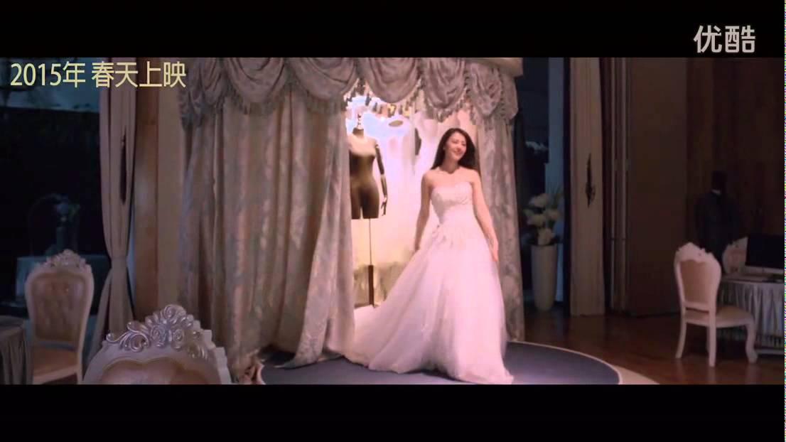 咱们结婚吧预告片_电影《咱们结婚吧》先导预告片 ~ Movie Lets Get Married Teaser 01 - YouTube