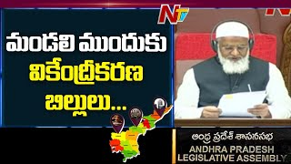 Decentralisation Bill To Be Introduced In AP Legislative Council Shortly