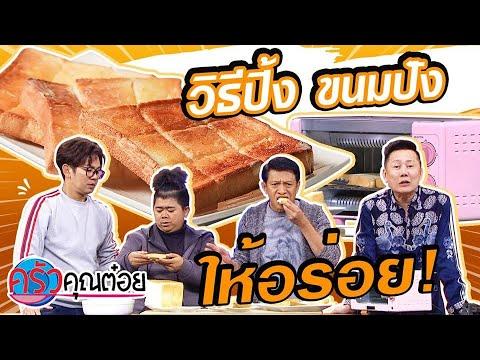 หมูปิ้งรสหม่าล่า ร้านกิมซุนหมูปิ้งประเทศไทย - วันที่ 07 Feb 2020