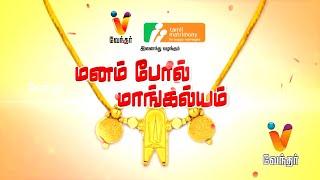 Manam Pol Mangalyam – Vendhar tv Show