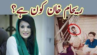Who is Reham Khan